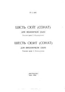 s - Bach J.S. (A.M.) - 6 Cello Suites (Kozolupov)