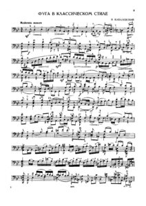 s - Kabalevsky D. - Fuga for Cello Solo