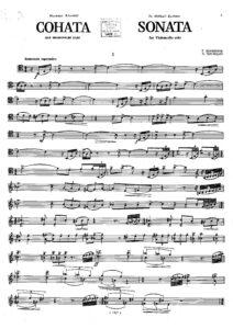 s - Shumilov G. - Sonata