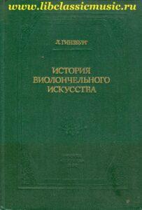 t - Гинзбург Л. - История виолончельного искусства том IV