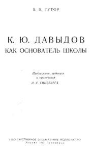 t - Гутор В. - К. Ю. Давыдов как основатель школы