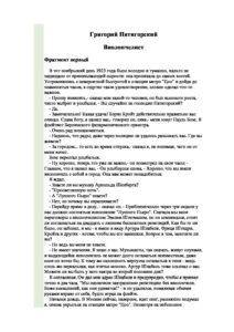 t - Пятигорский Г. - Виолончелист