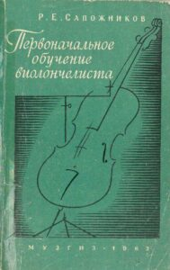 t - Сапожников Р. - Первоначальное обучение виолончелиста (Музгиз)