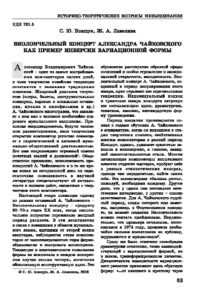Блащук С., Лавелина Ж. - Виолончельный концерт Александра Чайковского как пример инверсии вариационной формы
