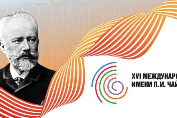 Чем удивляли участники XVI Международного конкурса Чайковского в Санкт-Петербурге.