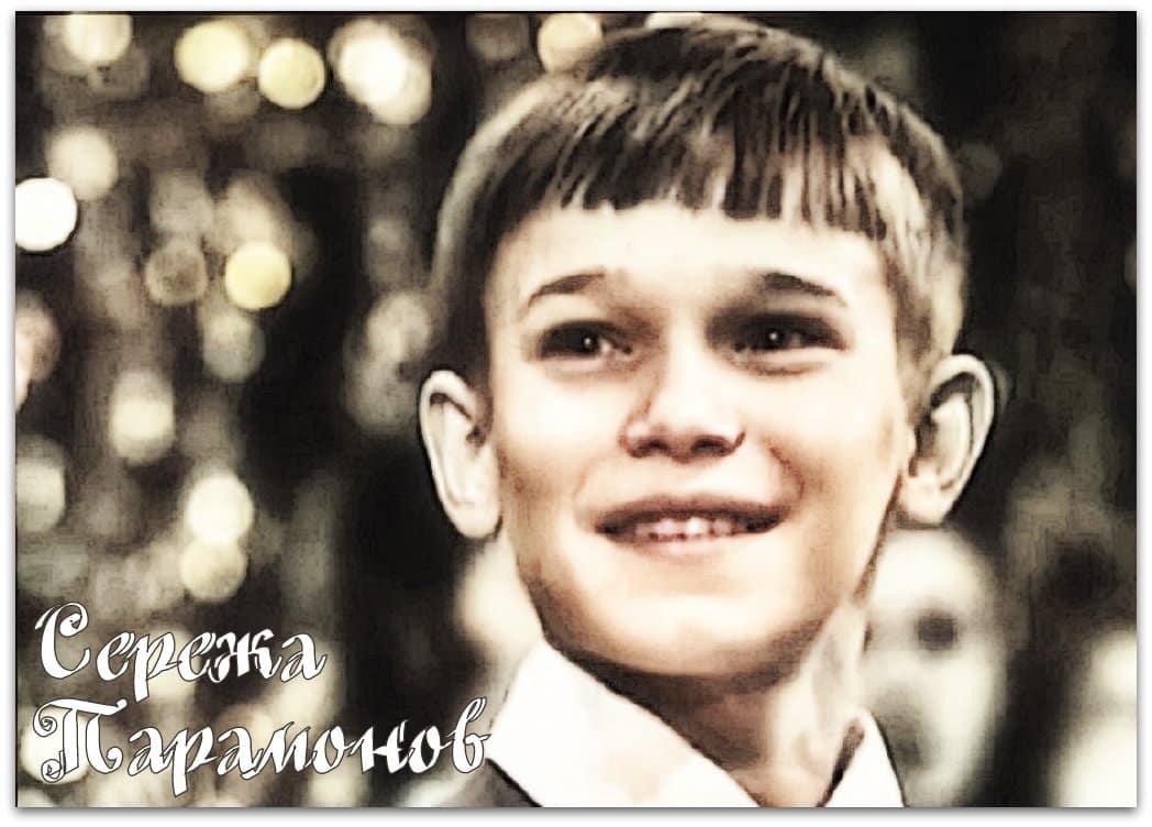 25 июня. Сергей Парамонов.