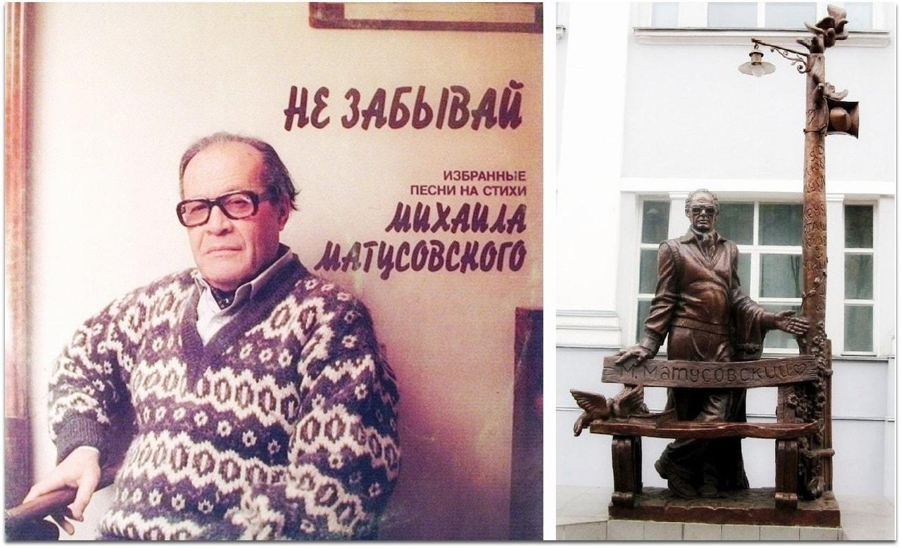21 июля. Михаил Львович Матусовский.