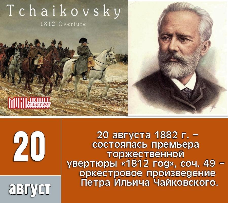 """20 августа. Торжественная увертюра """"1812 год""""."""