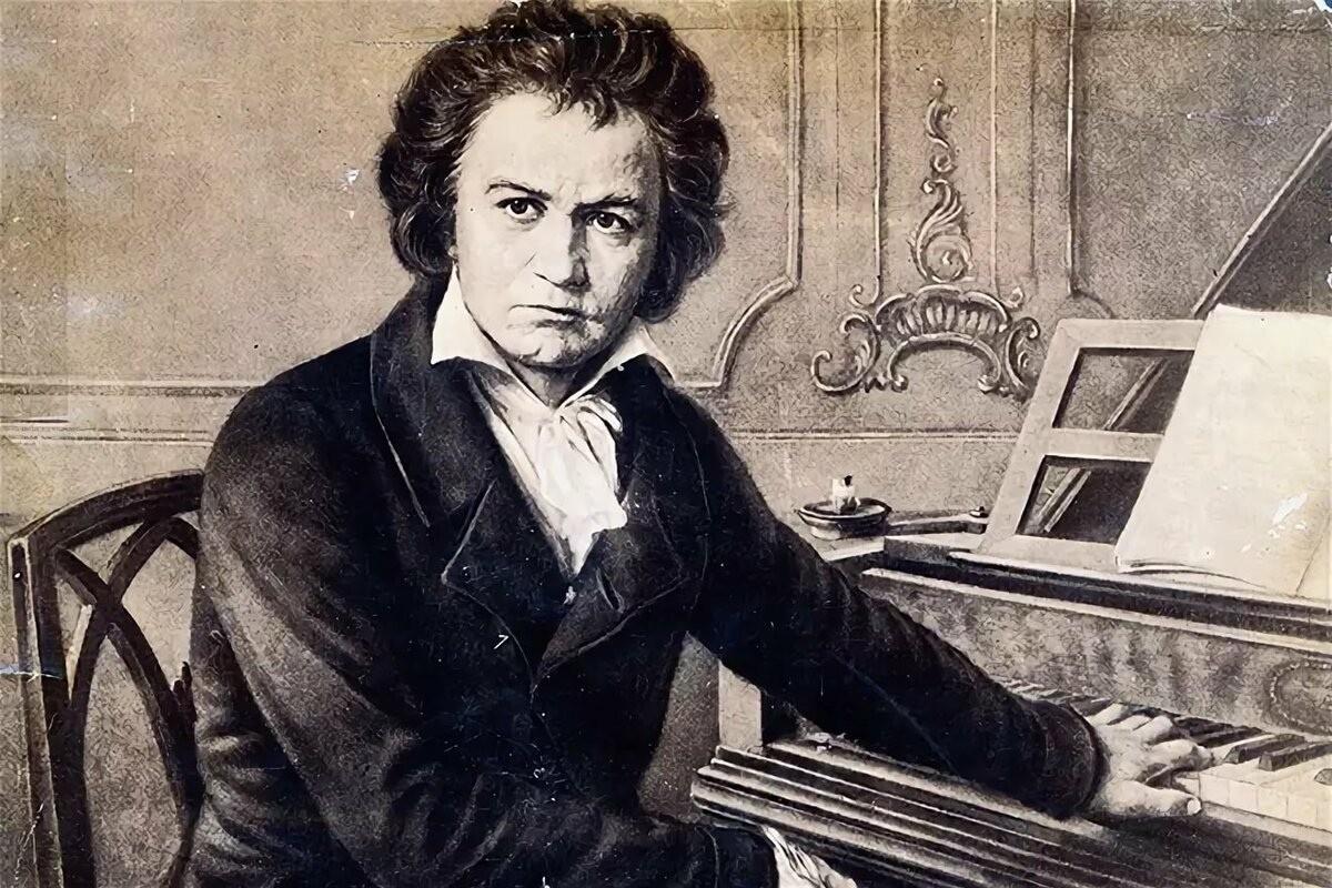 26 марта. Людвиг ван Бетховен.