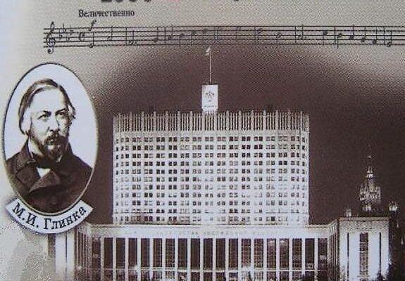 23 ноября. Государственный гимн РСФСР.