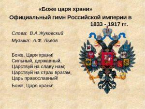 18 декабря. Гимн Российской империи «Боже, Царя храни».