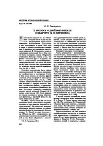 Гончаренко С. - К вопросу о двойном финале в Квартете № 13 Бетховена