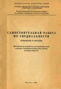 Григорьев В. - Самостоятельная работа по специальности. Принципы и методы