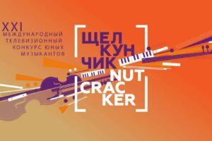 Конкурс юных музыкантов «Щелкунчик». Первые впечатления участников.