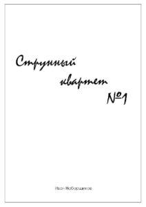 Naborschikov I. - String quartet №1 All Parts