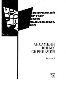 Ансамбли юных скрипачей Выпуск 6