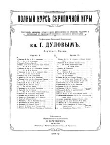 Arensky A. - Serenade for Violin and Piano
