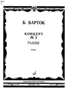 Bartok B. - Concerto №2 for Violin and Orchestra