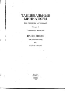 Dance Miniatures for Violin and Piano Part 1