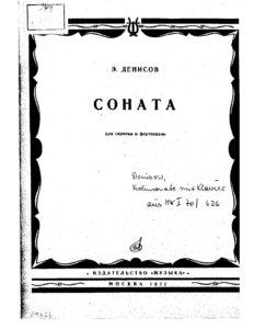 Denisov E. - Sonata for Violin and Piano (1963)