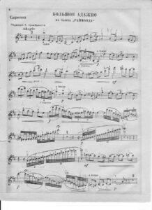 Glazunov A. - Big Adagio for Violin and Piano