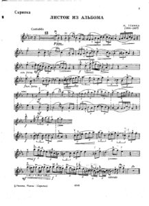 Glinka M. - Collection of Pieces for Violin and Piano