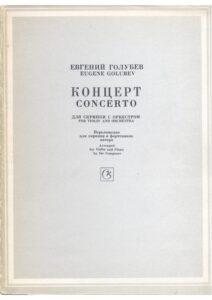 Golubev E. - Concerto for Violin and Orchestra Op.56