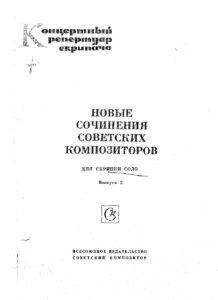 New Works of Soviet Composers for Violin Solo Volume 3