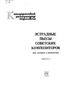 Pop Pieces by Soviet Composers Edition 4