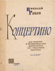 Rakov N. - Concertino for Violin and String Orchestra