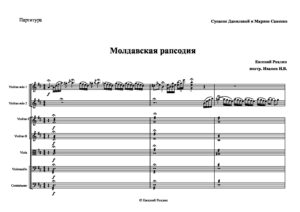 Rokhlin E. - Moldavian Rhapsody for Two Violins with Orchestra Score