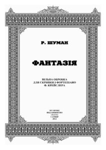 Schumann R. - Fantasie Op.131 for Violin and Piano V.2
