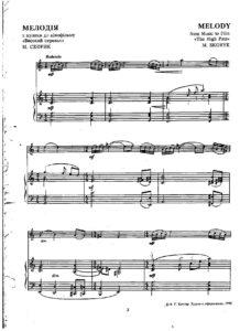 Skoryk M. - Melody for Violin and Piano