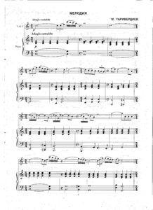 Tariverdiev M. - Melody for Two Violins and Piano