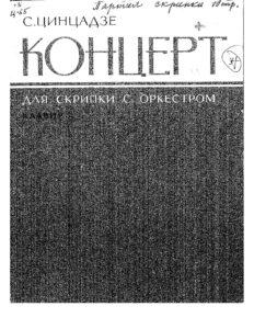 Tsintsadze S. - Concerto for Violin and Orchestra