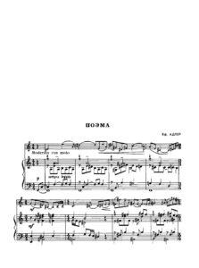 Adler E. - Poem for Violin and Piano