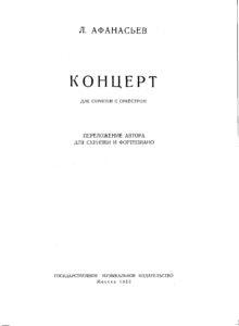 Afanasyev L. - Concerto for Violin and Orchestra