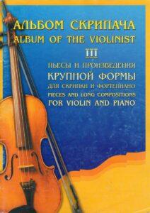Альбом скрипача. Пьесы и произведения крупной формы для скрипки и фортепиано. Часть 3