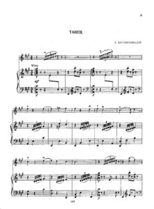 Balanchivadze A. - Dance for Violin and Piano
