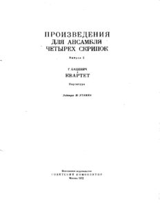 Batsevich G. - Quartet for Four Violins