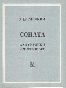 Berinsky S. - Sonata for Violin and Piano
