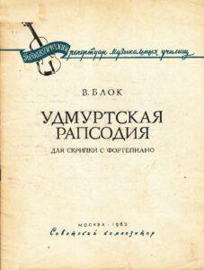 Block V. - Udmurt Rhapsody for Violin and Piano Op.15