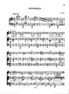 Buck M. - Serenade for Violin and Piano