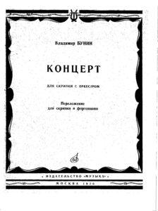 Bunin V. - Concerto for Violin and Orchestra