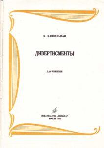 Campagnoli B. - Divertissements for Violin Solo Op.18
