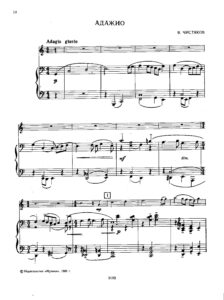 Chistyakov V. - Adagio for Violin and Piano