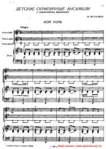 Детские скрипичные ансамбли в сопровождении фортепиано