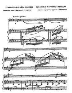 Diniku G. - Romanian Folk Melody for Violin and Piano
