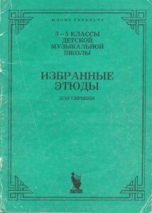 Фортунатов К. - Избранные этюды для скрипки. 3-5 классы