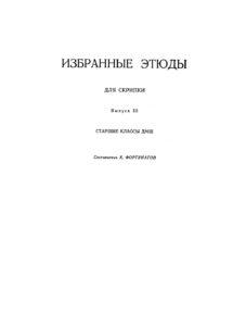 Фортунатов К. - Избранные этюды для скрипки. Старшие классы